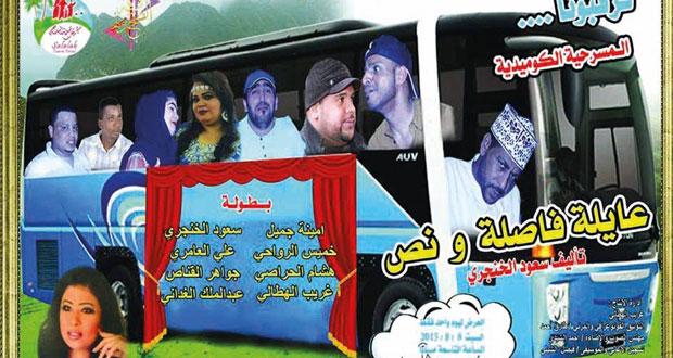 """فرقة الصحوة المسرحية تستعد للمشاركة في مهرجان صلالة السياحي بـ""""عايلة فاصلة ونص"""""""