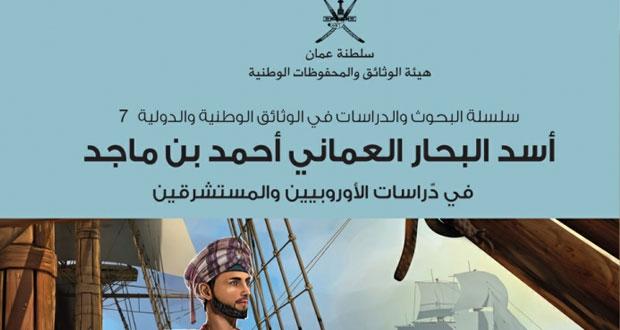 """دراسة منهجية ومدعمة بالوثائق حول """"أسد البحار العماني أحمد بن ماجد"""""""
