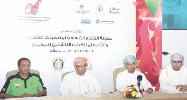 الكشف عن تفاصيل البطولة الخليجية للشباب والناشئين للبولينج
