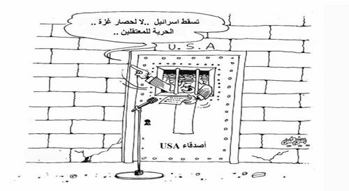 تسقط إسرائيل.. لا لحصار غزة .. الحرية للمعتقلين..
