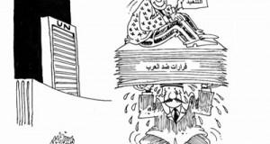 قرارات ضد العرب