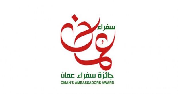 المجلس الاستشاري الطلابي العماني بالمملكة المتحدة ينظم مسابقة (جائزة سفراء عمان)