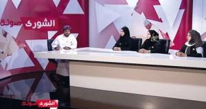 القناة العامة بتلفزيون سلطنة عمان تواكب تطلعات المواطن والشورى وتحتفي بالعيد الوطني المجيد