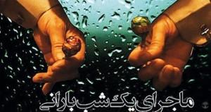 """الفيلم الإيراني """"حكاية ليلة ممطرة"""" ينافس على جوائز """"سان بيدرو"""" الأميركي"""