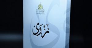 بيت الزبير يحتفي بعاصمة الثقافة الإسلامية في جامعة نزوى .. الأسبوع المقبل