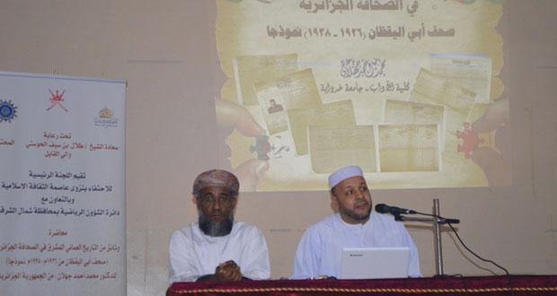 محاضرة بإبراء تلقي الضوء على التاريخ العماني المشرق في الصحافة الجزائرية