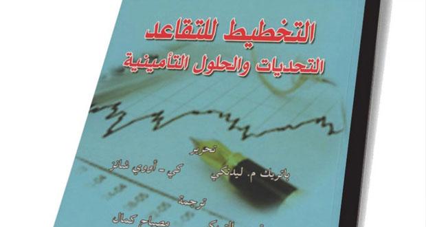 كتاب جديد يعالج بالتحليل الأزمة المركبة التي تواجه صناديق التقاعد على المستوى العالمي