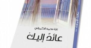 """""""عائدٌ إليكْ"""" … رواية جديدة للكاتبة عزة بنت محمد الكميانية"""