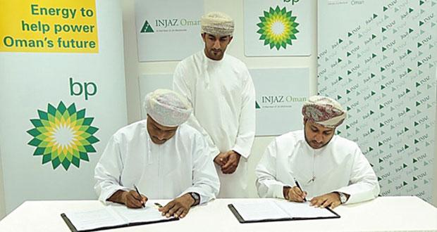 """شركة """"بي. بي.عمان"""" ومؤسسة """"إنجاز عُمان"""" توقعان اتفاقية لتنفيذ عدد من البرامج التدريبية"""