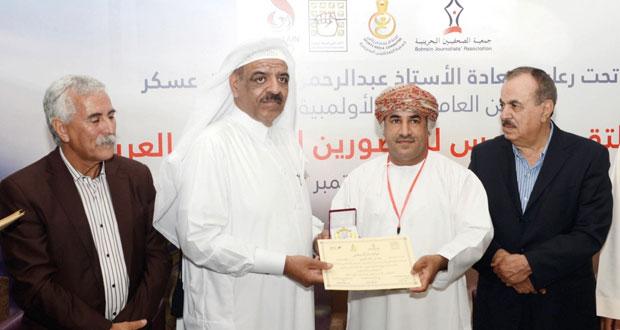 اختتام فعاليات ملتقى المصورين العرب بمشاركة 16 دولة عربية