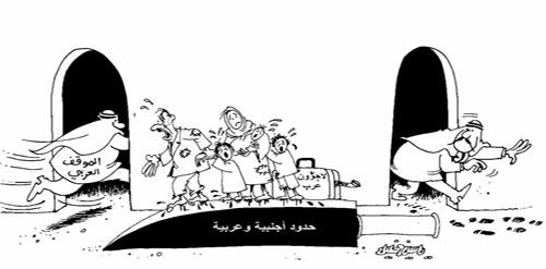 حدود اجنبية وعربية