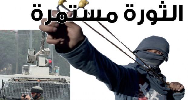 الثورة مستمرة: سكين الفلسطيني ترسم لوحة الانتفاضة