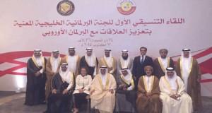 """""""الشورى"""" يشارك في اللقاء التنسيقي الأول للجنة البرلمانية الخليجية في الدوحة"""