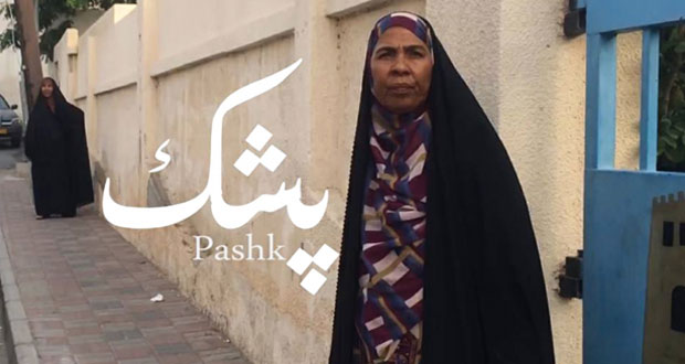 مزنة المسافر تستعرض ستة أفلام قصيرة لتجارب سينمائية نسائية عربية في النادي الثقافي