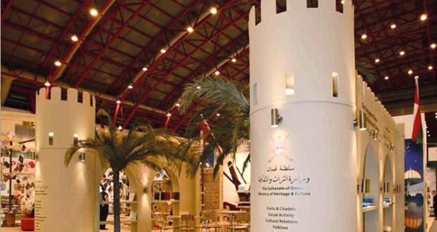السلطنة تشارك في معرض فرانكفورت الدولي للكتاب 2015م