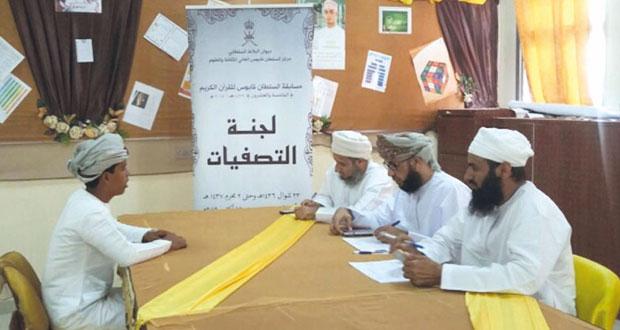 لجنة التصفيات الأولية لمسابقة السلطان قابوس للقرآن الكريم تختتم أعمالها بمركزي محوت وسناو