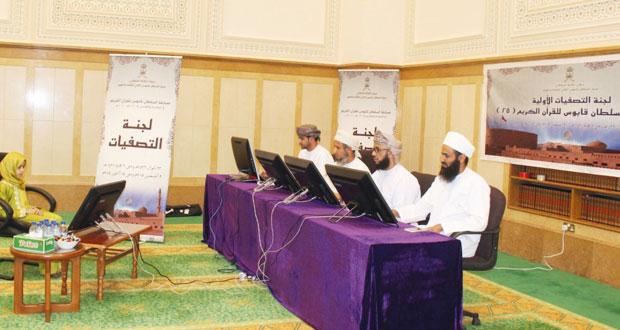 (24) متسابقاً يتأهلون للتصفيات النهائية في مسابقة السلطان قابوس للقرآن الكريم (الخامسة والعشرين)