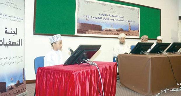 لجنة التصفيات الأولية لمسابقة السلطان قابوس للقرآن الكريم تستمع للمتسابقين بمركز محوت اليوم