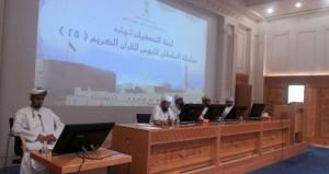 تواصل أعمال التصفيات النهائية لمسابقة السلطان قابوس للقرآن الكريم (الخامسة والعشرين)