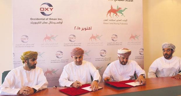 الاتحاد العماني لسباقات الهجن يوقع اتفاقية شراكة لدعم سباقاته مع شركة اوكسيدنتال عمان