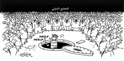 المجتمع الدولي