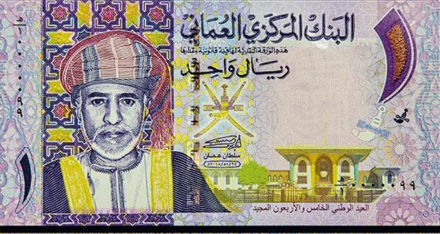 """""""المركزي العماني"""" يصدر ورقة نقدية تذكارية من فئة ريال واحد"""