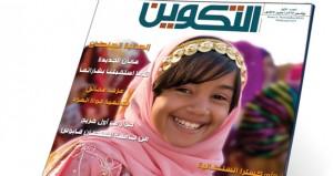 """بيت الغشام تصدر العدد الأول من مجلة """"التكوين"""""""