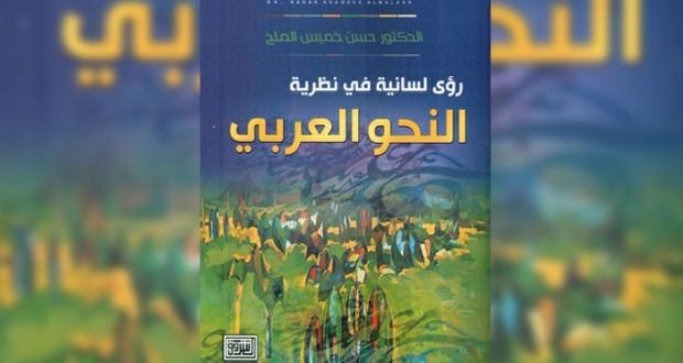 رؤى لسانية جديدة في قضايا النحو العربي