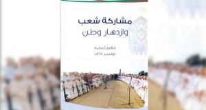 """""""مشاركة شعب وازدهار وطن"""" يضيء الجوانب التراثية والثقافية والتنموية في السلطنة"""