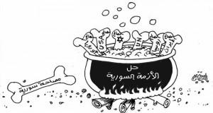حل الأزمة السورية