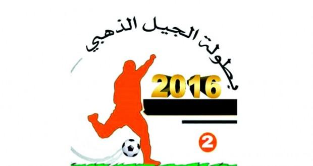 الوشاحي يرعى حفل قرعة بطولة الوطن للجيل الذهبي الثانيه 2016