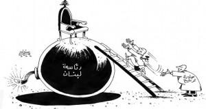 رئاسة لبنان