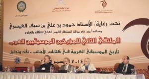 """""""الملتقى الثاني للمؤرخين الموسيقيين العرب"""" يواصل جلساته البحثية في ثاني أيام انعقاده"""