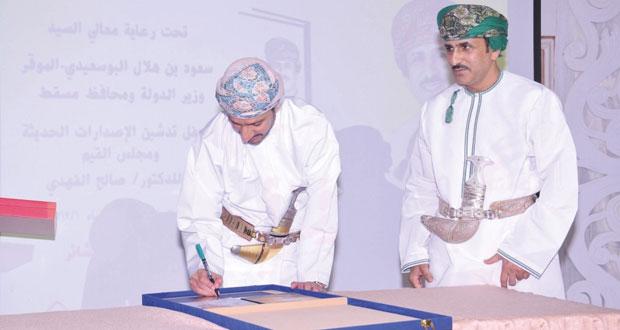 وزير الدولة ومحافظ مسقط يدشن الإصدارات الحديثة لصالح الفهدي