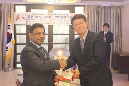 سفارة السلطنة بكوريا تحتفل بتدشين نسخة من كتاب النظام الأساسي للسلطنة باللغة الكورية