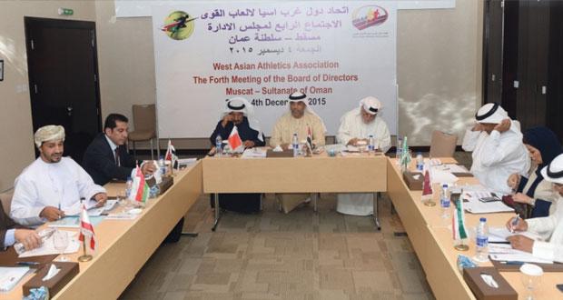 اتحاد غرب آسيا لألعاب القوى يخرج بعدد من القرارات المهمة لتفعيل برامجه وأنشطته