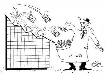 إقتصاد الغرب