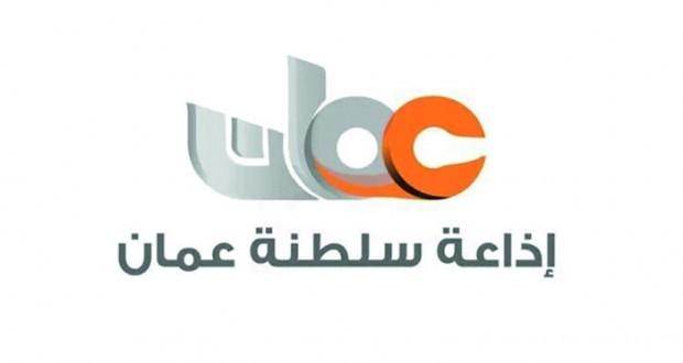 القناة العامة بإذاعة سلطنة عمان تستهل مطلع العام الجديد بدورة برامجية مغايرة