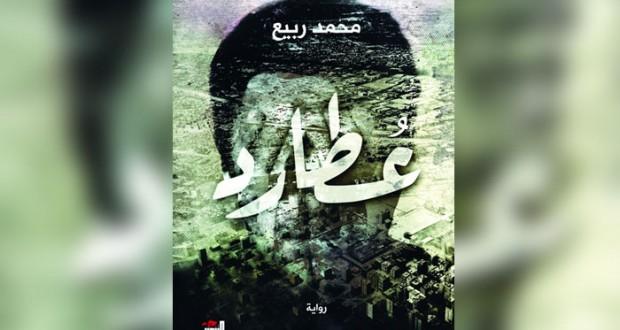 عطارد.. رواية كابوسية ضمن المرشحات لجائزة البوكر