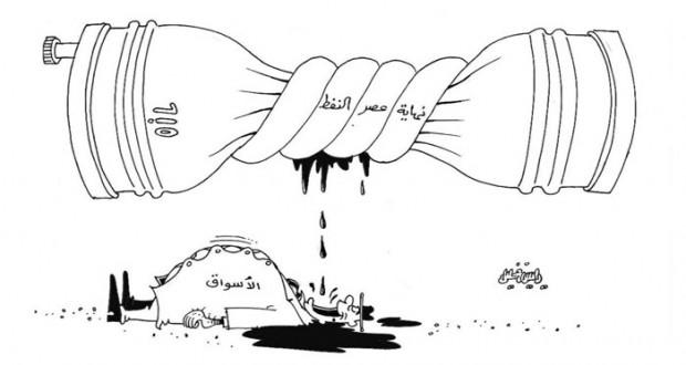 نهاية عصر النفط