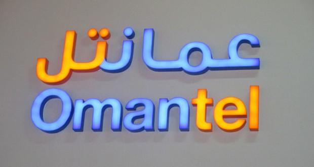فتح باب الاكتتاب في إصدار صكوك عمانتل البالغ قيمتها 50 مليون ريال عماني