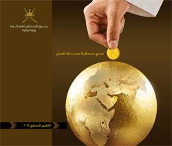 """""""الوطن الاقتصادي"""" ينشر تفاصيل التقرير السنوي الأول للصندوق الاحتياطي العام للدولة لعام 2014"""