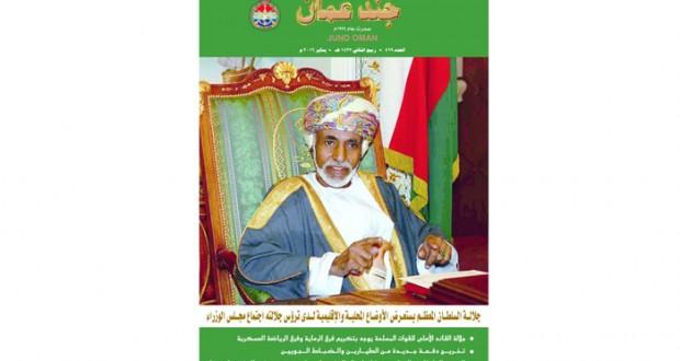 """صدور عدد جديد من """" جند عمان """""""