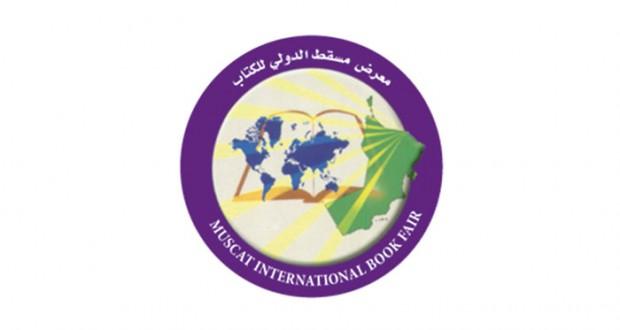 اليوم .. افتتاح معرض مسقط الدولي للكتاب في دورته الحادية والعشرين