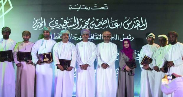"""جمعية التصوير الضوئي تكرم الفائزين في مسابقة """"مهرجان مسقط في عيون المصورين"""" وتقيم معرضها"""