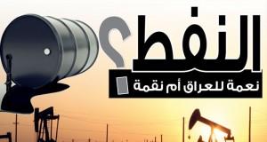 النفط نعمة للعراق أم نقمة ؟ هل باعت جولة التراخيص نفط العراق للشركات العالمية؟