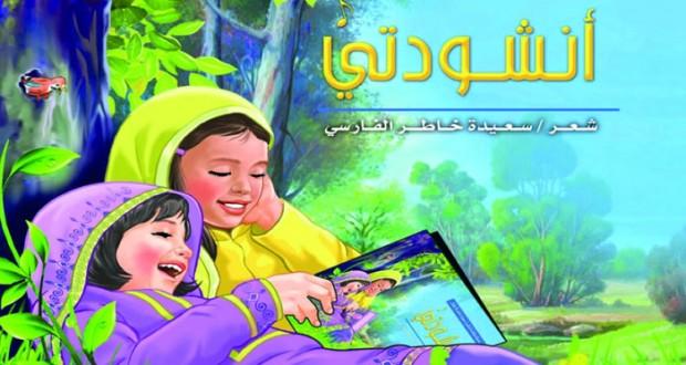 سعيدة بنت خاطر تصدر ديوانين شعريين للأطفال