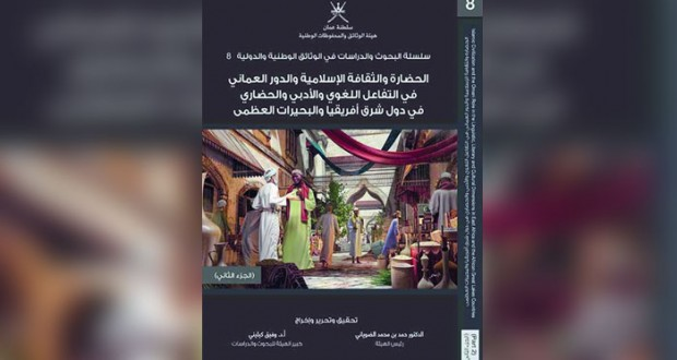 """""""الوثائق والمحفوظات الوطنية"""" تصدر الجزء الثامن من سلسلة البحوث والدراسات في الوثائق الوطنية والدولية"""