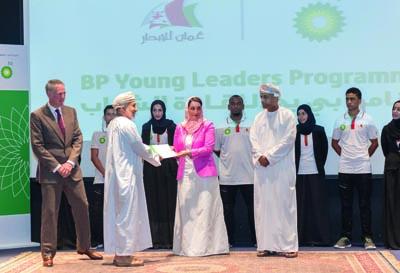 مشـروع عمان للإبحار و شـركة بي. بي. عمان يحتفلان بنجاح برنامج بي. بي. للقادة الشباب