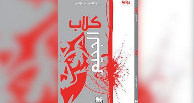 «كلاب الجحيم» .. رواية تنهش الخيال لتنبش جروح سكان المناجم فـي أجواء أسطورية